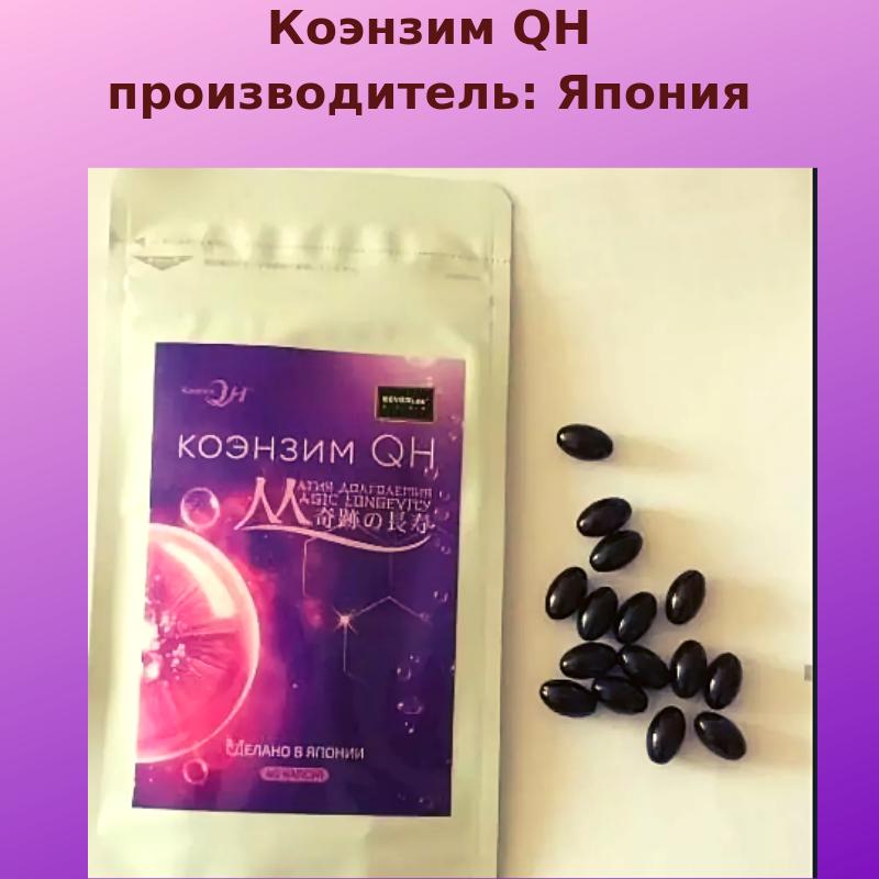 Антиоксидант Коэнзим QH