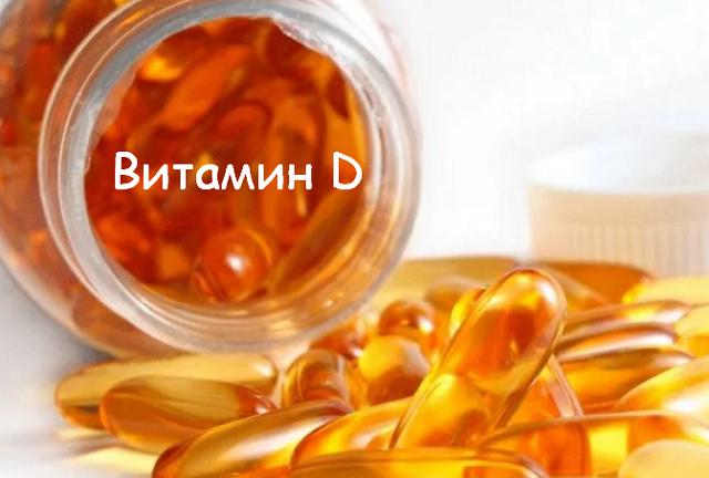 Витамин Д для здоровья