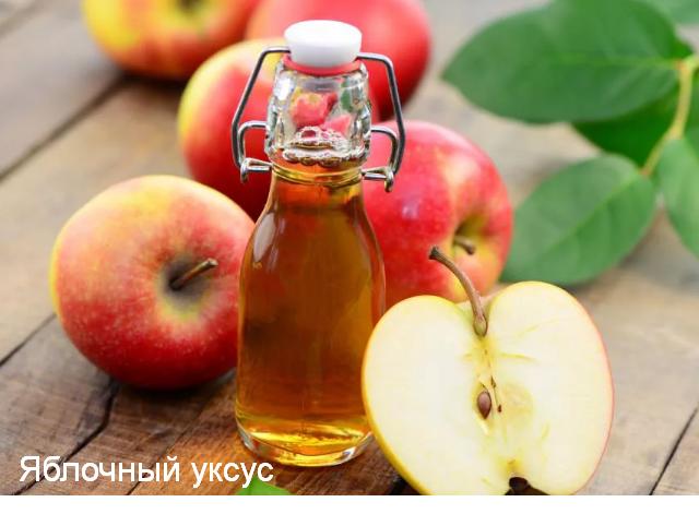 Яблочный уксус для здоровья