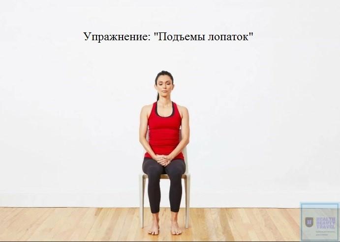 Упражнение. Подъемы лопаток